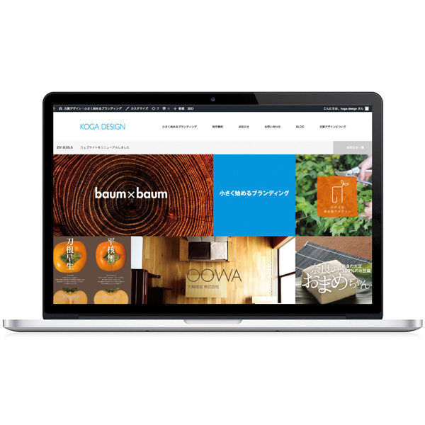 古賀デザインウェブサイト