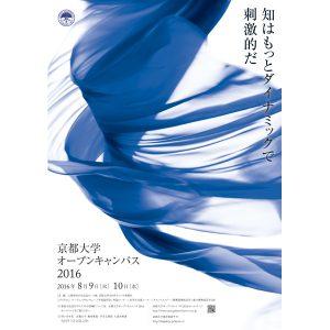 京都大学オープンキャンパス2016ポスター