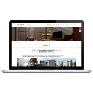 大輪建設株式会社ウェブサイト