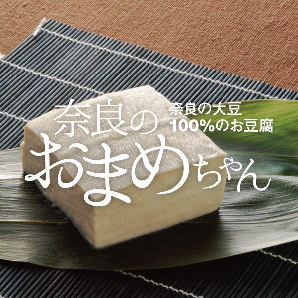 山崎とうふブランディング