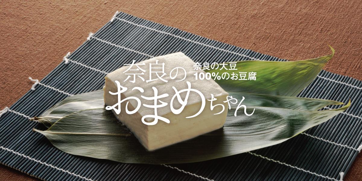 奈良のおまめちゃんイメージ