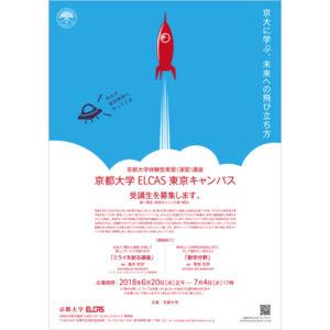 京都大学ELCAS東京キャンパスポスター