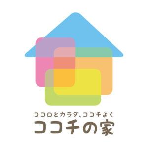 ココチの家ブランドシンボル