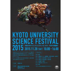 京都大学サイエンスフェスティバル2015