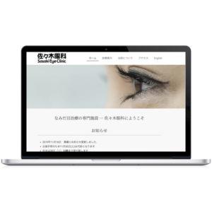 佐々木眼科ウェブサイト