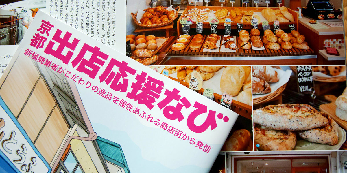京都出店応援なび表紙
