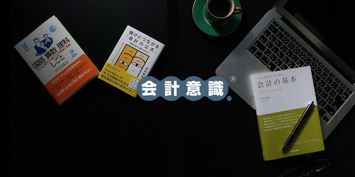岩谷誠治公認会計士事務所Webサイト