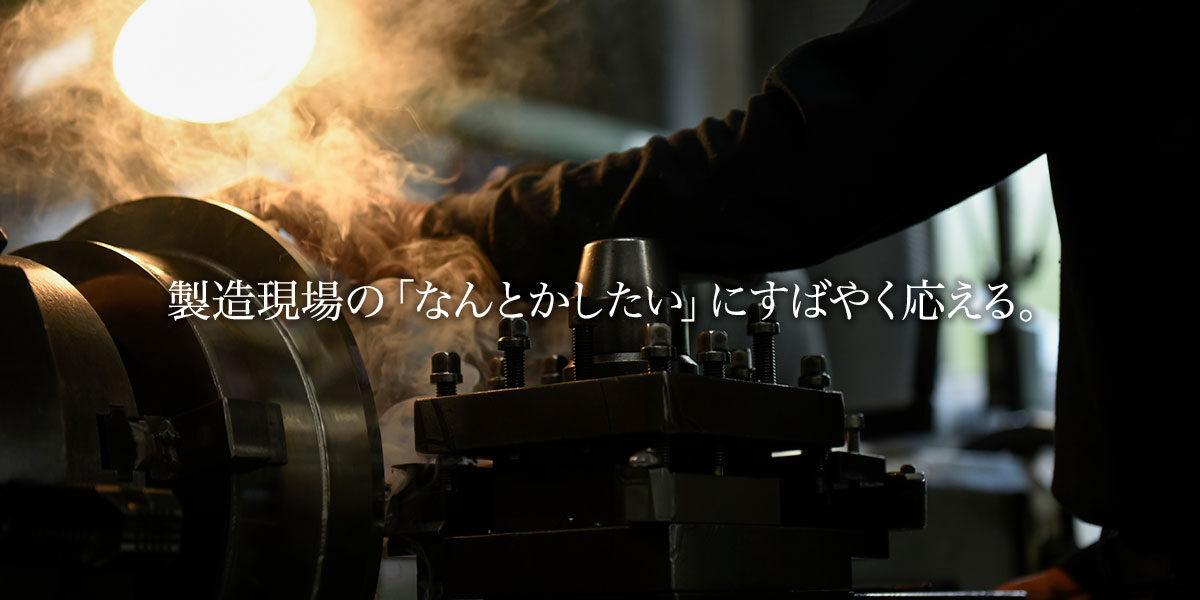 金属加工会社のブランディングとウェブサイト制作[株式会社セイキ製作所]